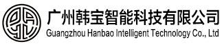 广州韩宝智能科技有限公司