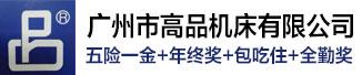 广州市高品机床有限公司