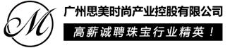 广州思美时尚产业控股有限公司