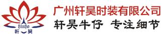 广州轩昊时装有限公司