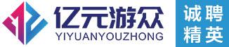 广州亿元游众科技有限公司