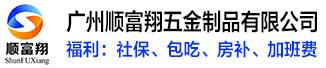 广州顺富翔五金制品有限公司