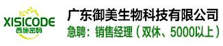 广东御美生物科技有限公司