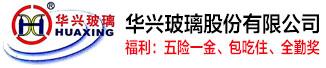 广东华兴玻璃股份有限公司