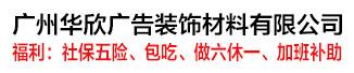广州华欣广告装饰材料有限公司