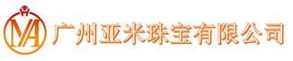 广州亚米珠宝有限公司