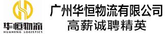广州华恒物流有限公司