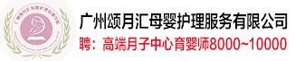 广州颂月汇母婴护理服务有限公司