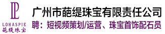 广州市葩缇珠宝有限责任公司